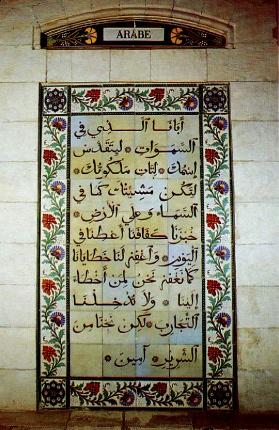 Vater unser, arabisch (Paternosterkirche, Ölberg/Jerusalem)