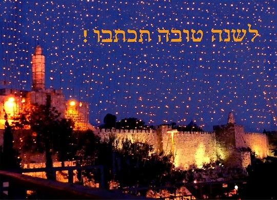 Shana tova — die besten Wünsche zum neuen Jahr 5779 ...